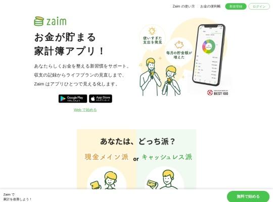 Zaim | 無料の家計簿アプリ・レシート家計簿