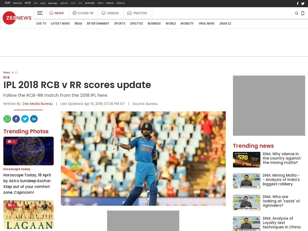 IPL 2018 RCB v RR scores update