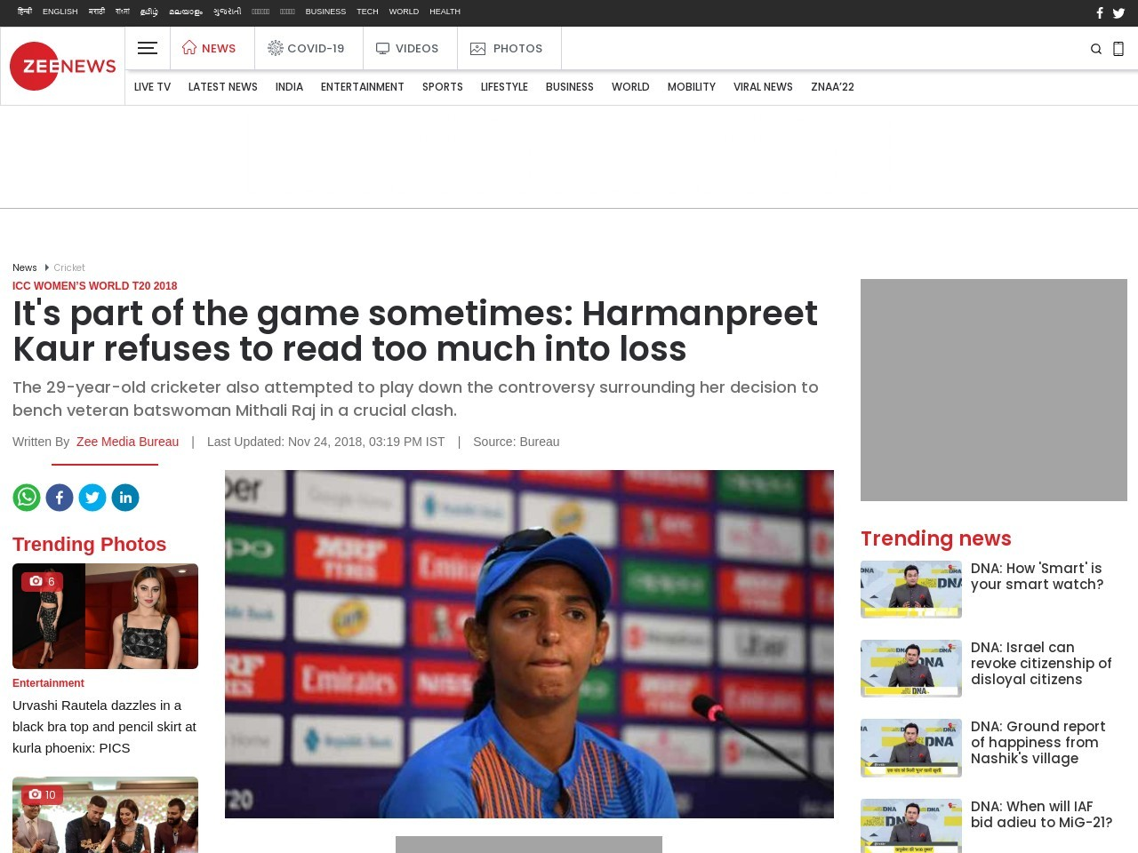 It's part of the game sometimes: Harmanpreet Kaur refuses to read too much into loss