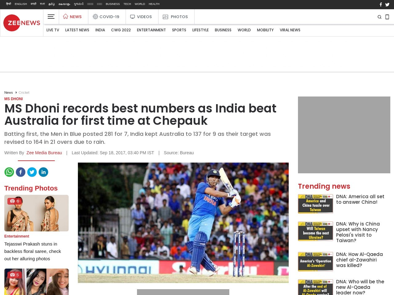 MS Dhoni records best numbers as India beat Australia for first time at Chepauk