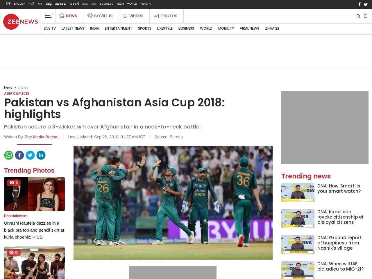Pakistan vs Afghanistan Asia Cup 2018: highlights
