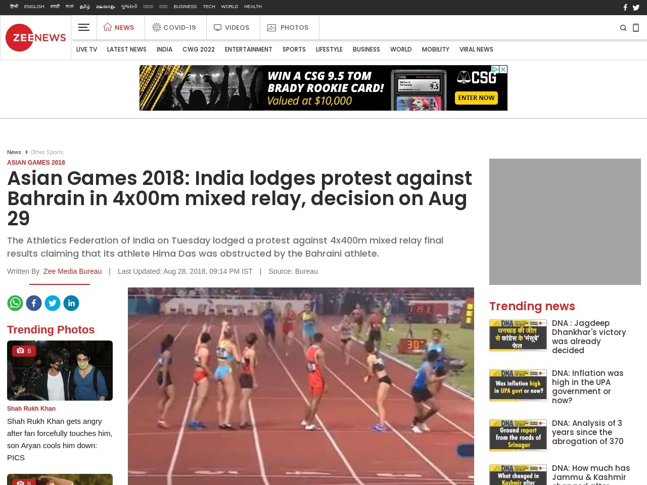 Asian Games 2018: India lodges protest against Bahrain in 4x00m mixed relay, decision on Aug 29