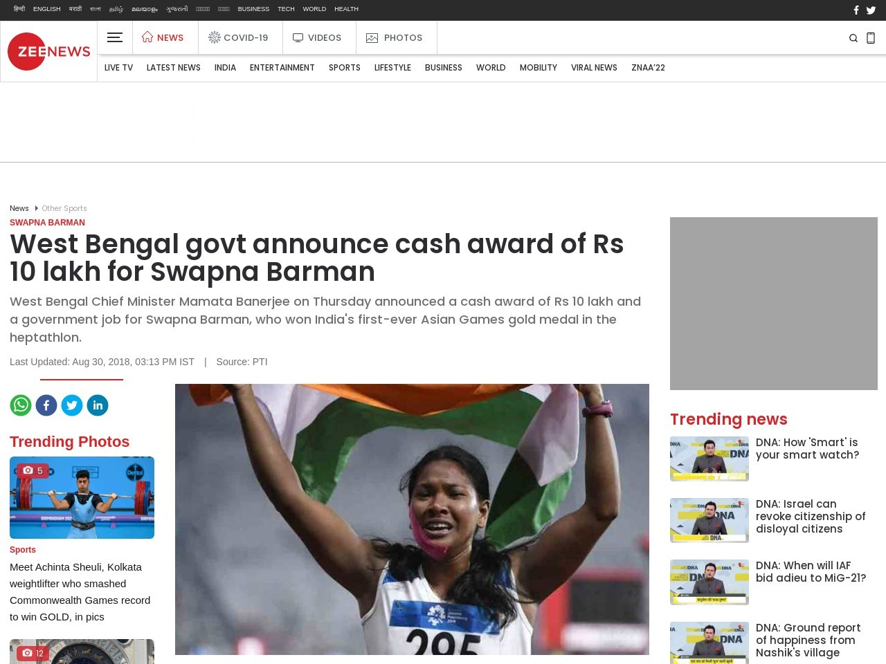 West Bengal govt announce cash award of Rs 10 lakh for Swapna Barman