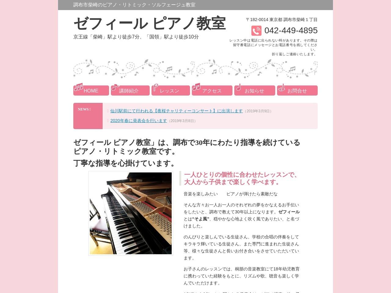 ゼフィール ピアノ教室のサムネイル