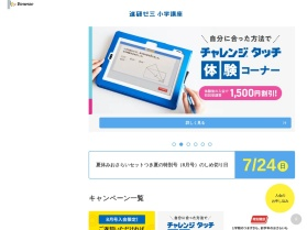 進研ゼミ+小学講座