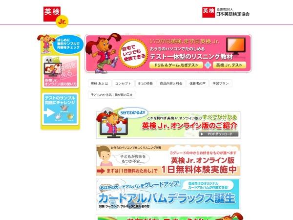 英検 Jr.オンライン版