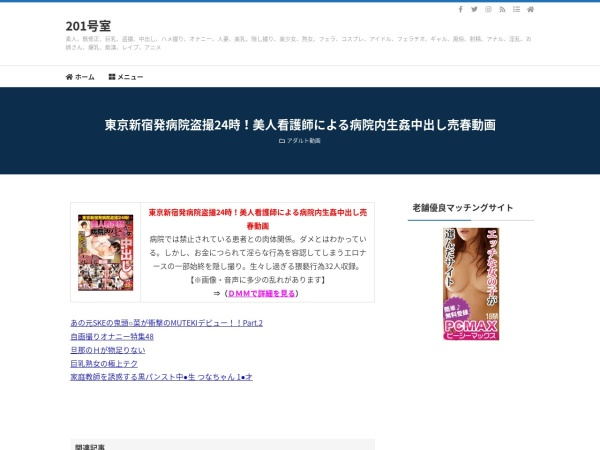 東京新宿発病院盗撮24時!美人看護師による病院内生姦中出し売春動画