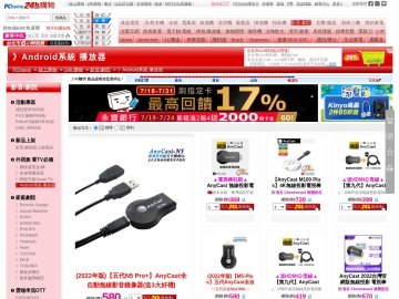 ※Android周邊配件 - PChome線上購物