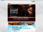 Sesame Studio セサミスタジオ