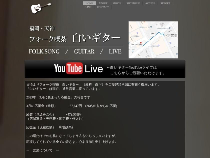 福岡 白いギター