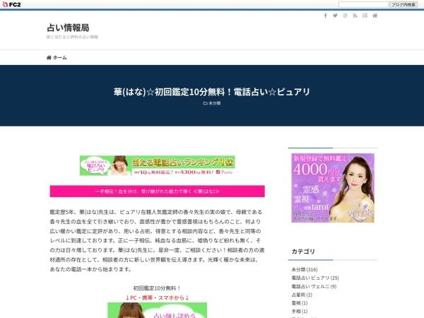 華(はな)☆初回鑑定10分無料!電話占い☆ピュアリ