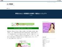 夢音(むおん)☆初回鑑定10分無料!電話占い☆ピュアリ