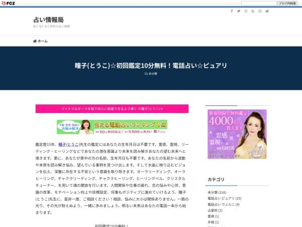 瞳子(とうこ)☆初回鑑定10分無料!電話占い☆ピュアリ