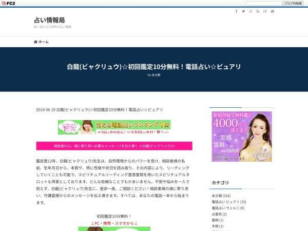 白龍(ビャクリュウ)☆初回鑑定10分無料!電話占い☆ピュアリ