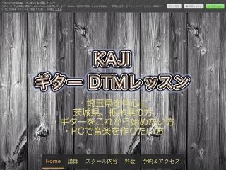 加須市KAJIギターDTMレッスン