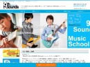9thSoundsギタースクール