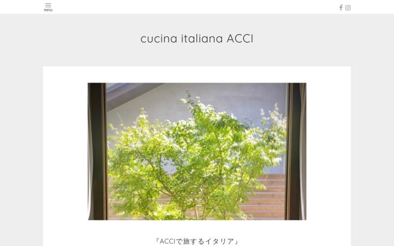 cucina italiana ACCI (クチーナ イタリアーナ アッチ)