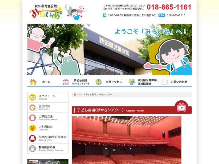 秋田県児童会館子ども劇場
