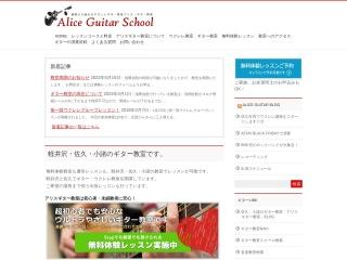 アリスギター教室