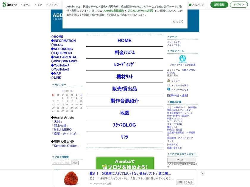ABBY MUSIC STUDIO 平野店