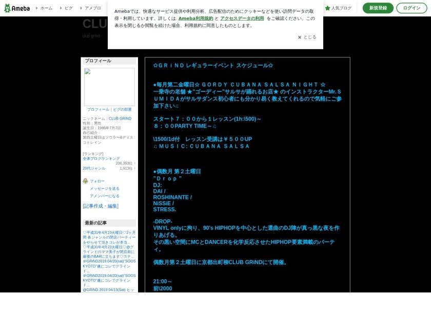 京都CLUB GRIND