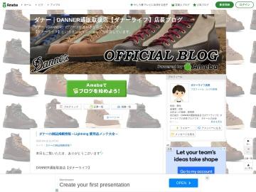 DANNER通販取扱店【ダナーライフ】店長ブログ