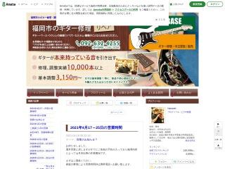 福岡市 SOUND BASE