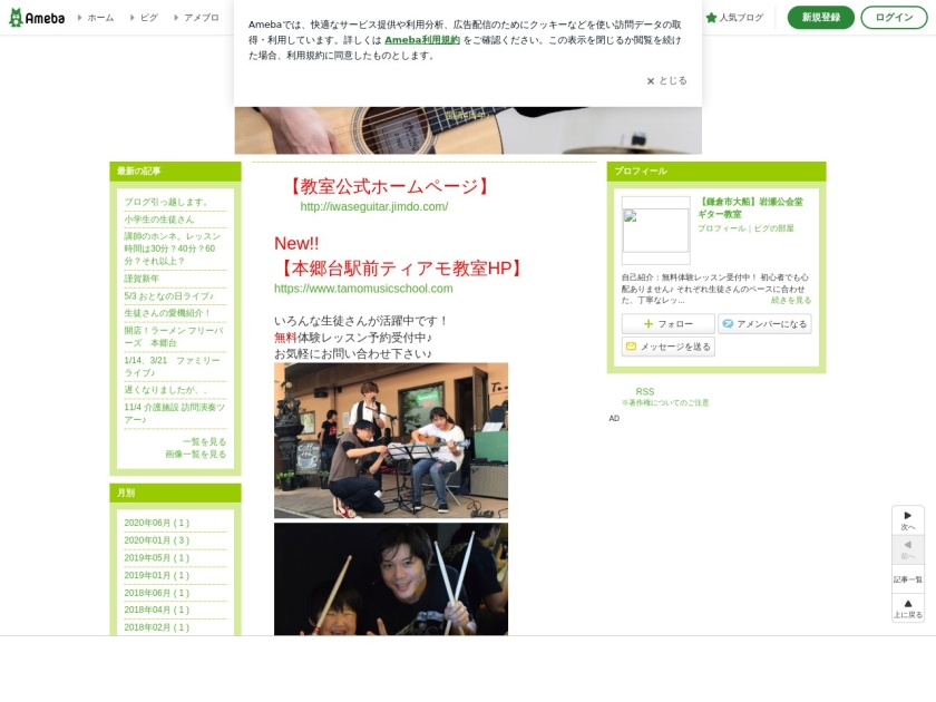 岩瀬公会堂ギター教室