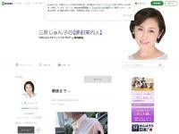 三原じゅん子のブログ