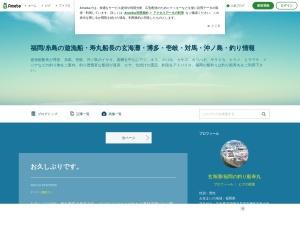釣り船・寿丸船長の玄海灘/博多/壱岐/対馬/沖ノ島釣り情報