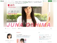 大島珠奈のブログ