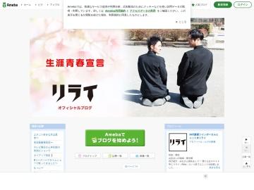 リライ オフィシャルブログ