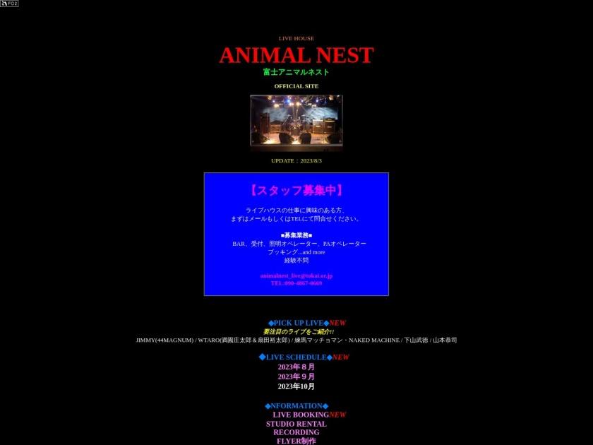 静岡ANIMAL NEST