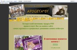 Apogeya