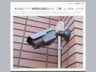 防犯カメラ販売・工事 / 株式会社アクア 防犯カメラ