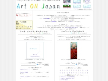 Art ON Japan [アート・オン・ジャパン]