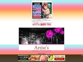 富山Artist's