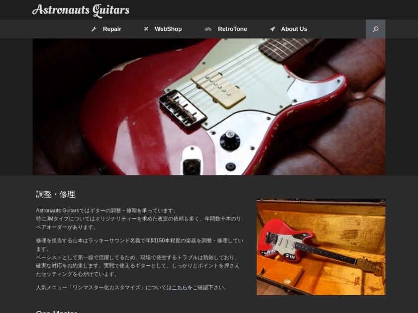 Astronauts Guitars