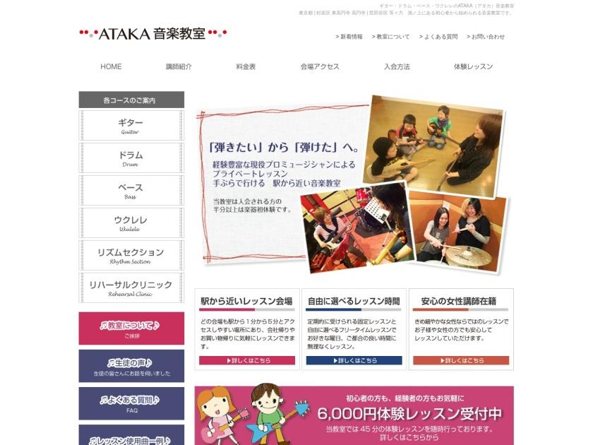 ATAKA音楽教室