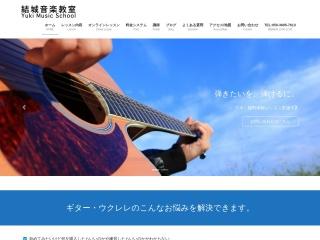 結城ギター教室