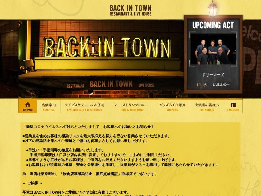 曙橋BACK IN TOWN
