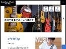 バンブー田林ギター教室