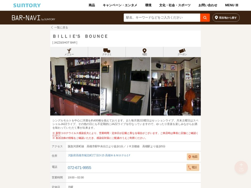 高槻Billie's Bounce