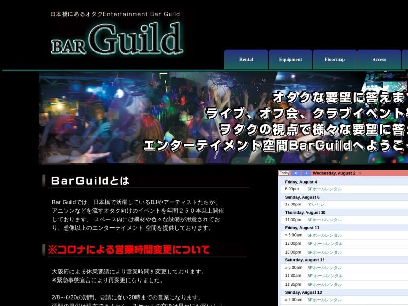 Entertainment BAR Guild