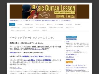 ベーシックギターレッスン
