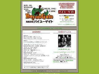Bayou Gate