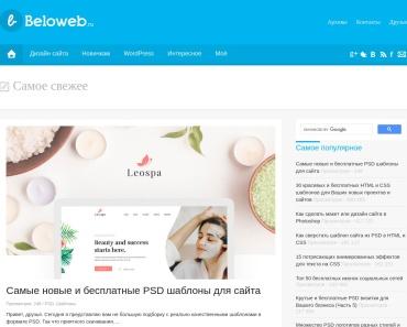 Плагины jquery и шаблоны для создания сайта, wordpress. Веб дизайн для начинающих