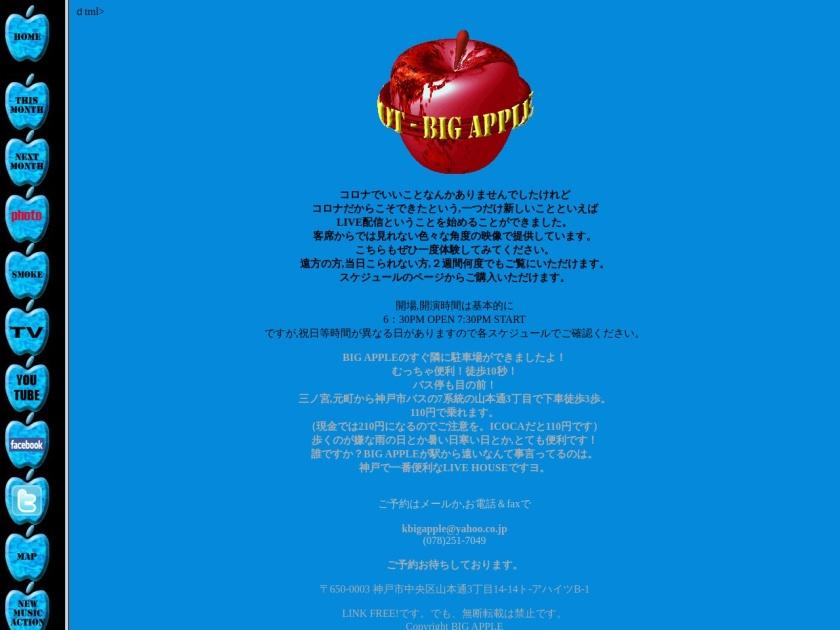 神戸BIG APPLE
