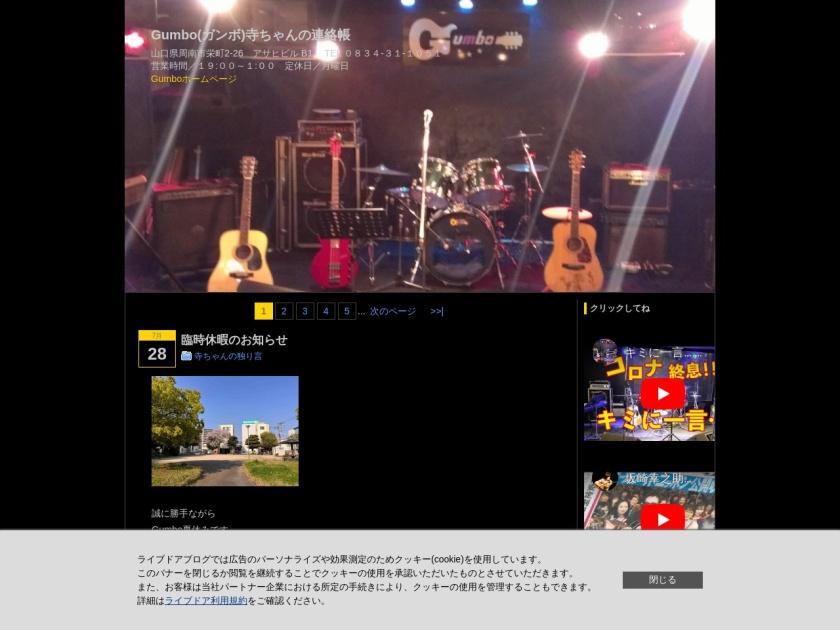 ライブハウス Gumbo