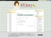 折笠富美子のブログ